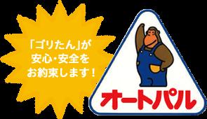 株式会社ジェイエイオート長野